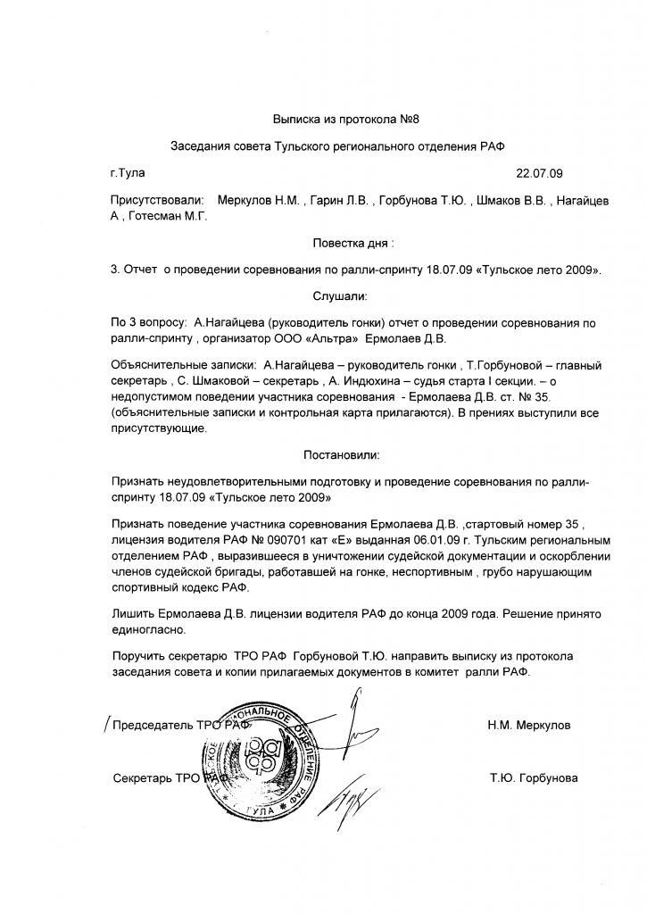 Выписка из протокола №8 от 22.07.09
