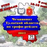 Баннер ЧТО 2017