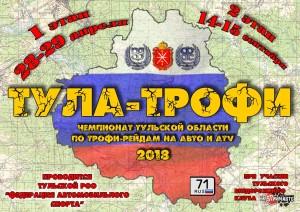 Афиша Тула Трофи 2018 -соц сети-НОВЫЙ
