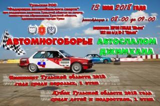 Многоб-1 эт-13 мая джимхана - s