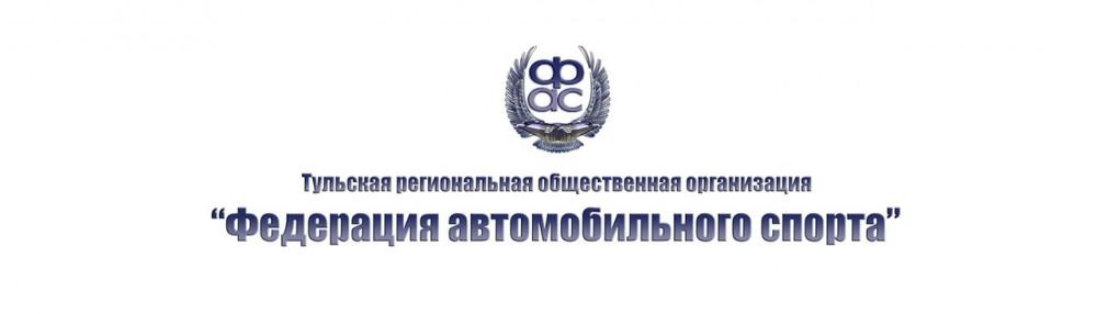 Тульская региональная общественная организация             «Федерация автомобильного спорта»
