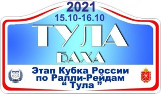 Капот-Ралли 2021